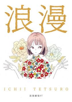 浪漫劇場07 浪漫-電子書籍