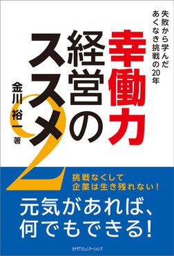 幸働力経営のススメ2 失敗から学んだあくなき挑戦の20年-電子書籍