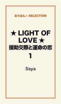 ★LIGHTOF LOVE★援助交際と運命の恋1