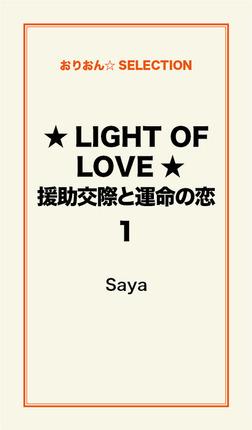 ★LIGHTOF LOVE★援助交際と運命の恋1-電子書籍