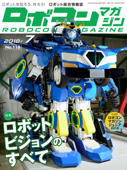 ROBOCON Magazine 2018年7月号-電子書籍
