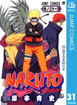 NARUTO―ナルト― モノクロ版 31-電子書籍