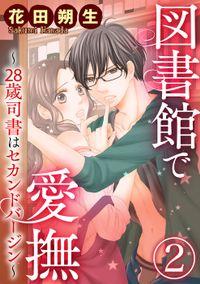 図書館で愛撫~28歳司書はセカンドバージン~(分冊版)Hの練習相手、始めます!? 【第2章】