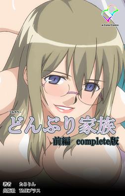 【フルカラー】どんぶり家族 前編 Complete版-電子書籍