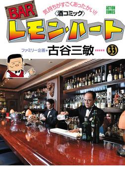 BARレモン・ハート : 33-電子書籍