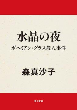 水晶の夜 ボヘミアン・グラス殺人事件-電子書籍