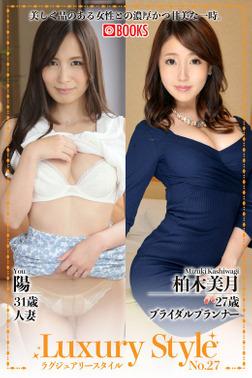 Luxury Style No.27 柏木美月 陽-電子書籍