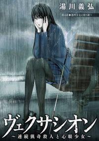 ヴェクサシオン~連続猟奇殺人と心眼少女~ 分冊版 : 4