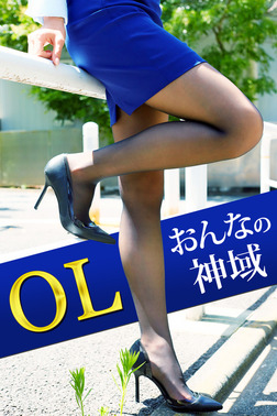 OL おんなの神域-電子書籍