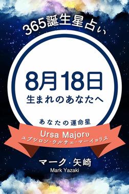 365誕生星占い~8月18日生まれのあなたへ~-電子書籍
