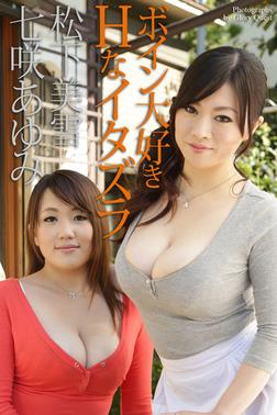 ボイン大好き Hなイタズラ 七咲あゆみ 松下美雪 写真集-電子書籍