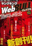 WebBULL / 2020年9月号