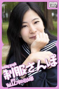 hobby graph 制服さんぽ Vol.12 中川沙瑛