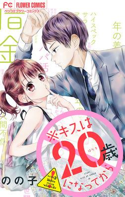 ※キスは20歳になってから【マイクロ】(3)-電子書籍