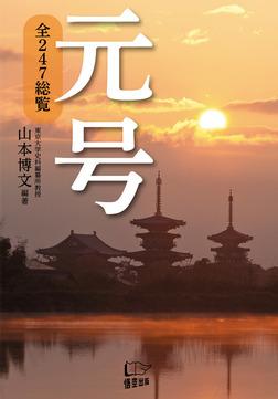 元号-電子書籍