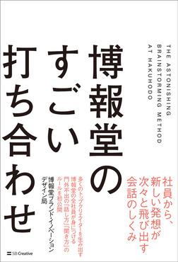 博報堂のすごい打ち合わせ-電子書籍