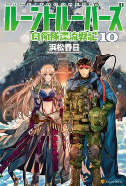 ルーントルーパーズ 自衛隊漂流戦記10-電子書籍