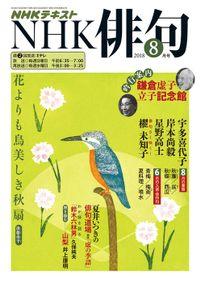 NHK 俳句 2018年8月号