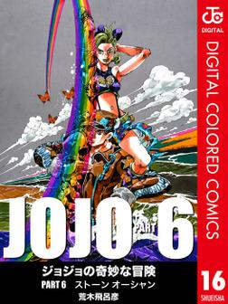 ジョジョの奇妙な冒険 第6部 カラー版 16-電子書籍