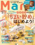 Mart(マート) 2020年 5月号