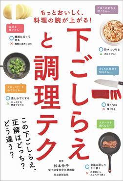 もっとおいしく、料理の腕が上がる! 下ごしらえと調理テク-電子書籍