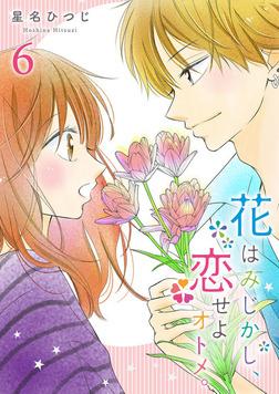 花はみじかし、恋せよオトメ。(6)-電子書籍