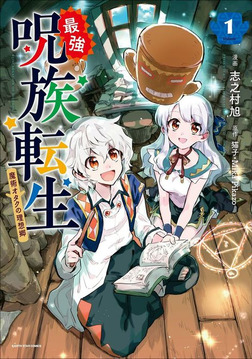 最強呪族転生~魔術オタクの理想郷(ユートピア)~1-電子書籍