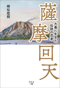 薩摩回天 大義に生きた伝説の忍者-電子書籍