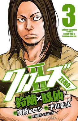 クローズZERO2 鈴蘭×鳳仙 3-電子書籍