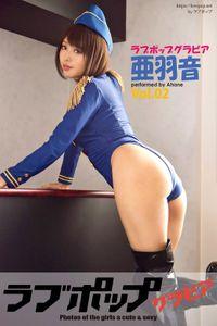 ラブポップグラビア 亜羽音  Vol.02