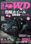 LET'S GO 4WD【レッツゴー4WD】2020年03月号