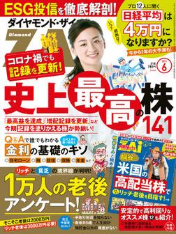 ダイヤモンドZAi 21年6月号-電子書籍