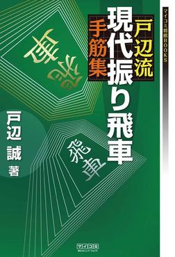 戸辺流現代振り飛車手筋集-電子書籍