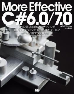 More Effective C# 6.0/7.0-電子書籍