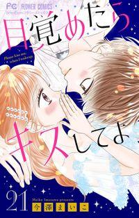 目覚めたらキスしてよ【マイクロ】(21)