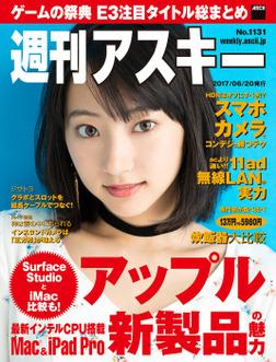 週刊アスキー No.1131 (2017年6月20日発行)-電子書籍