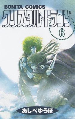 クリスタル☆ドラゴン(6)-電子書籍