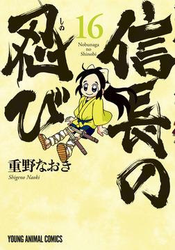 信長の忍び 16巻-電子書籍