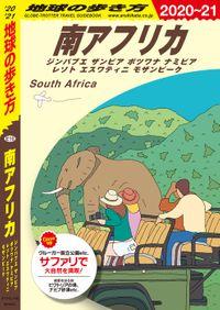 地球の歩き方_南アフリカ(地球の歩き方)