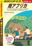 地球の歩き方 E10 南アフリカ 2020-2021