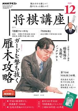 NHK 将棋講座 2020年12月号-電子書籍