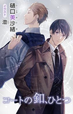 小説花丸 コートの釦、ひとつ-電子書籍