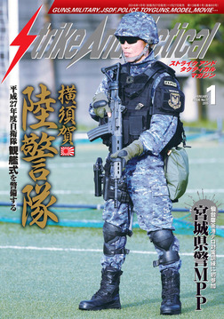Strike And Tactical 2016年 1月号-電子書籍
