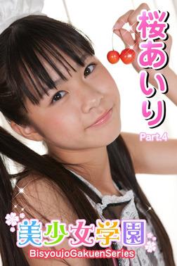美少女学園 桜あいり Part.4(Ver2.0)-電子書籍