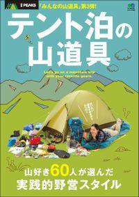 別冊PEAKS テント泊の山道具