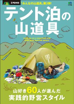 別冊PEAKS テント泊の山道具-電子書籍