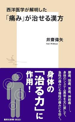 西洋医学が解明した「痛み」が治せる漢方-電子書籍
