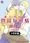 椎名教授の異常な愛情【分冊版】17