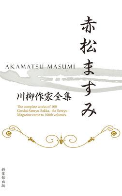 川柳作家全集 赤松ますみ-電子書籍
