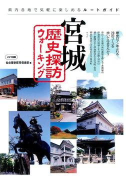 宮城 歴史探訪ウォーキング-電子書籍